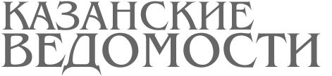 Казанские Ведомости