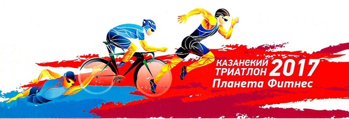 Казанский триатлон 2017