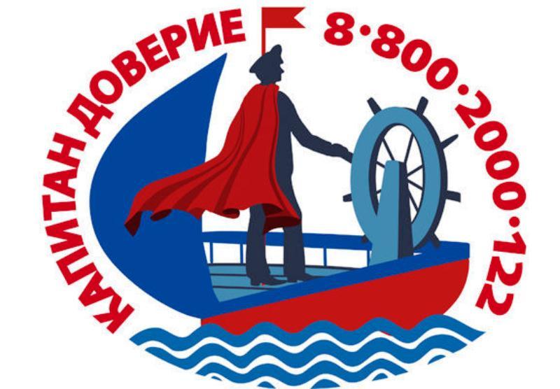 Организация российской благотворительной социальной акции «Капитан Доверие»